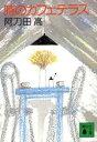 乐天商城 - 【中古】 時のカフェテラス 講談社文庫/阿刀田高(著者) 【中古】afb