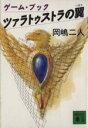 【中古】 ツァラトゥストラの翼 講談社文庫/岡嶋二人(著者) 【中古】afb