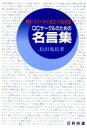 【中古】 QCサークルのための名言集 朝礼・スピーチに役立つ100名言 /松田亀松【著】 【中古】afb