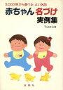 【中古】 赤ちゃん名づけ実例集 5,000例から選べるよい名前 Orange Books/下山丈三【著】 【中古】afb