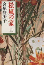 【中古】 松風の家(上) 文春文庫/宮尾登美子【...の商品画像