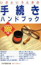 【中古】 いざというときの手続きハンドブック('92年版) /PHP研究所【著】 【中古】afb