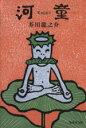【中古】 河童 集英社文庫/芥川龍之介【著】 【中古】afb