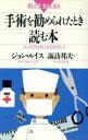 【中古】 手術を勧められたとき読む本 コレだけは知っておきたい! ブルーバックスB‐907/ジョンルイス【著】,諏訪邦夫【訳】 【中古】afb