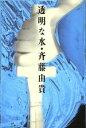 【中古】 透明な水 /斉藤由貴【著】 【中古】afb