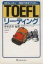 【中古】 TOEFLリーディング 1日1レッスン20日で完全マスター /仲本浩喜【編著】 【中古】afb
