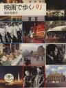 【中古】 映画で歩くパリ とんぼの本/鈴木布美子【著】 【中古】afb