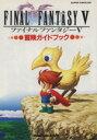 【中古】 ファイナルファンタジー5冒険ガイドブック /キャラメル・ママ【編】 【中古】afb