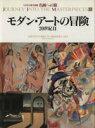 【中古】 モダン・アートの冒険 20世紀II NHK日曜美術館 名画への旅第23巻/五十殿利治(著者