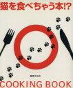 【中古】 猫を食べちゃう本!? Cooking book/星野みなみ(著者) 【中古】afb