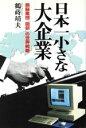 【中古】 日本一小さな大企業 頭脳集団「図研」の世界戦略 /鶴蒔靖夫(著者) 【中古】afb