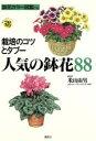 【中古】 人気の鉢花88 栽培のコツとタブー ベストライフ/米山由男(著者) 【中古】afb
