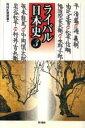 【中古】 ライバル日本史(3) /NHK取材班(編者) 【中古】afb