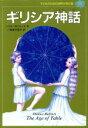 【中古】 ギリシア神話 子どものための世界文学の森28