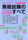 【中古】 資格試験のすべて(96年最新版) 資格と特技シリーズ/資格問題研究会(編者) 【中古】afb