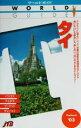 【中古】 タイ('03) ワールドガイドアジア 2アジア2/アジア(その他) 【中古】afb