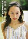 【中古】 14歳、素肌の有紗。 有紗・水着写真集 /荒木秀明(その他) 【中古】afb