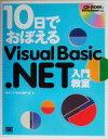 【中古】 10日でおぼえるVisual Basic.NET入門教室 /瀬戸遙(著者) 【中古】afb