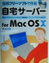 【中古】 自宅サーバーfor Mac OS X 全部フリーソフトで作る /ラトルズ(編者) 【中古】