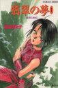 【中古】 翡翠の夢(1) 破妖の剣 5 コバルト文庫/前田珠子(著者) 【中古】afb