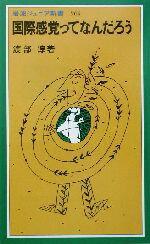 【中古】 国際感覚ってなんだろう 岩波ジュニア新書264/渡部淳(著者) 【中古】afb