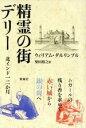 【中古】 精霊の街デリー 北インド十二か月 Gaifusha