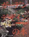 【中古】 ガーデンデザインの本 /豊田美紀(著者) 【中古】afb