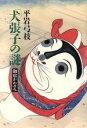 【中古】 犬張子の謎 御宿かわせみ /平岩弓枝(著者) 【中古】afb
