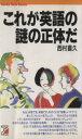 【中古】 これが英語の謎の正体だ Asuka New Books /西村喜久(著者) 【中古】afb