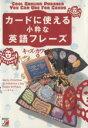 【中古】 カードに使える小粋な英語フレーズ Asuka business & language books/キャズ・カワゾエ(著者) 【中古】afb