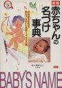 【中古】 赤ちゃんの名づけ事典 21世紀を生きる赤ちゃんのいい名前12,000例 赤ちゃん手帳4/佐久間津奈子(著者) 【中古】afb