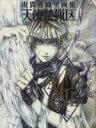 【中古】 天使禁猟区 由貴香織里画集 /由貴香織里(その他) 【中古】afb