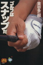 【中古】 ゴルフはスナップだ Mr.ゴルフBOO...の商品画像