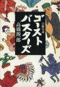 【中古】 ゴーストバスターズ 冒険小説 /高橋源一郎(著者)...