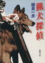 【中古】 猟犬探偵 新潮文庫/稲見一良(著者) 【中古】afb