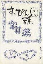 【中古】 すっぴん魂 /室井滋(著者) 【中古】afb