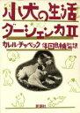 【中古】 小犬の生活(2) ダーシェンカ /カレル・チャペック(著者),伴田良輔(訳者) 【中古】afb