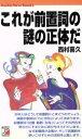 【中古】 これが前置詞の謎の正体だ アスカカルチャー Asuka New Books/西村喜久(著者) 【中古】afb