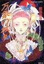 【中古】 万象の杖(2) コバルト文庫/前田珠子(著者) 【中古】afb