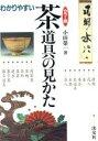 【中古】 わかりやすい茶道具の見かた カラー版 /小田栄一(著者) 【中古】afb