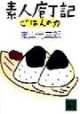 【中古】 素人庖丁記・ごはんの力 講談社文庫/嵐山光三郎(著者) 【中古】afb