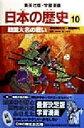 【中古】 日本の歴史(10) 室町時代3・戦国時代-戦国大名の戦い 集英社版・学習漫画/池上裕子(その他) 【中古】afb