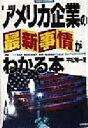 【中古】 アメリカ企業の最新事情がわかる本 KEIRIN BUSINESS/平松陽一(著者) 【中古】afb