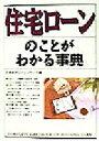 【中古】 住宅ローンのことがわかる事典 /日本住宅ローンリサーチ(編者) 【中古】afb