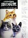 【中古】 イラストでみる猫の病気 /小野憲一郎(編者),今井壮一(編者),多川政弘(編者),安川明男