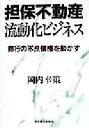 【中古】 担保不動産流動化ビジネス 銀行の不良債権を動かす /岡内幸策(著者) 【中古】afb