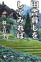 【中古】 田舎暮しをしてみれば 集英社文庫/林えり子(著者) 【中古】afb