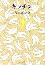 【中古】 キッチン 角川文庫/吉本ばなな(著者) 【中古】afb