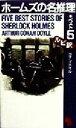 【中古】 ホームズの名推理ベスト5 講談社ルビー・ブックス1/アーサー・コナン・ドイル(著者) 【中