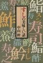 【中古】 すしの美味しい話 中公文庫/中山幹(著者) 【中古】afb